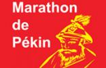 Marathon de Pékin Au cœur de la Cité Impériale, le Marathon de Pékin s'éveille.